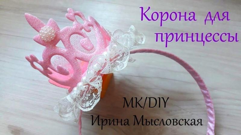 Корона для принцессы своими руками канзаши мк / Princess crown DIY / Princesa corona