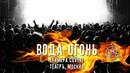 Психея - Вода Огонь (Химера cover) / 07.12.18 / ТЕАТРЪ, Москва