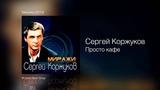 Сергей Коржуков (группа Лесоповал) - Просто кафе - Миражи 2013