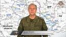 Экстренный брифинг официального представителя УНМ ДНР по обстановке на 10.12.2018