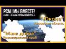 №36 Краснодарский край Кировская область