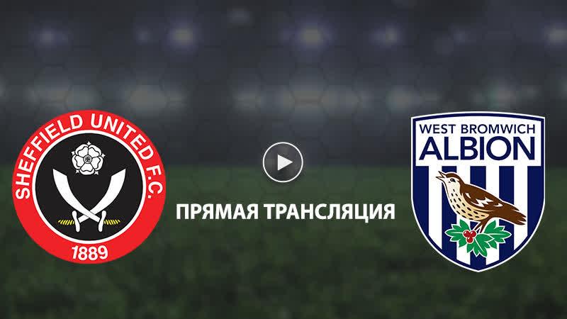 Шеффилд Юнайтед - Вест Бромвич   Прямой эфир