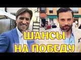 Шансы Валентина Коробкова отбить Ольгу у Дениса Лебедева в шоу Замуж за Бузову!