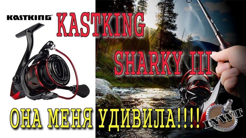 Kastking Sharky 3 Она меня удивила