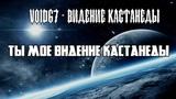 Void67 - Видение Кастанеды (PROD. Itz Orbital)