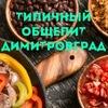 Типичный Общепит № 1 | Димитровград