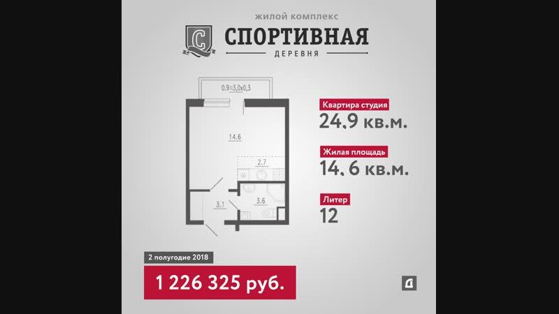 ЖК Спортивная деревня (литер 12)