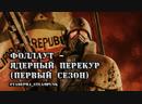 Fallout Nuka Break Фоллаут ядерный перекур весь первый сезон ТАВЕРНА STEAMPUNK
