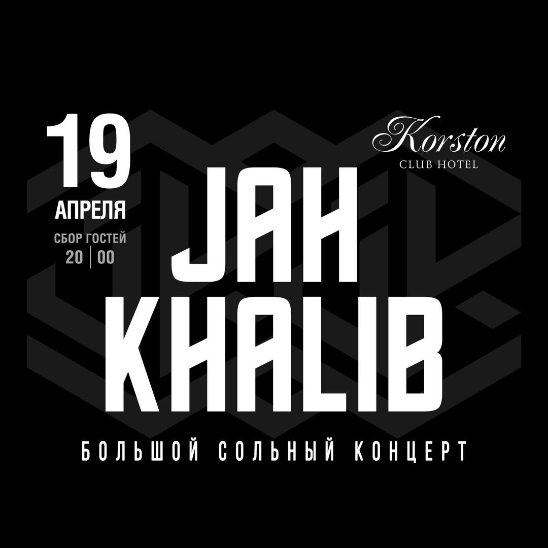 Афиша Москва JAH KHALIB / КАЗАНЬ /19 АПРЕЛЯ / KORSTON