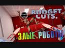 🔴 РЕҖЕМ РОБОТОВ ► BUDGET CUTS в виртуальной реальности