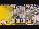 Сочи. ТОП ЖК НОВАЯ ЗАРЯ / группа вк- Новостройки в Сочи   Недвижимость