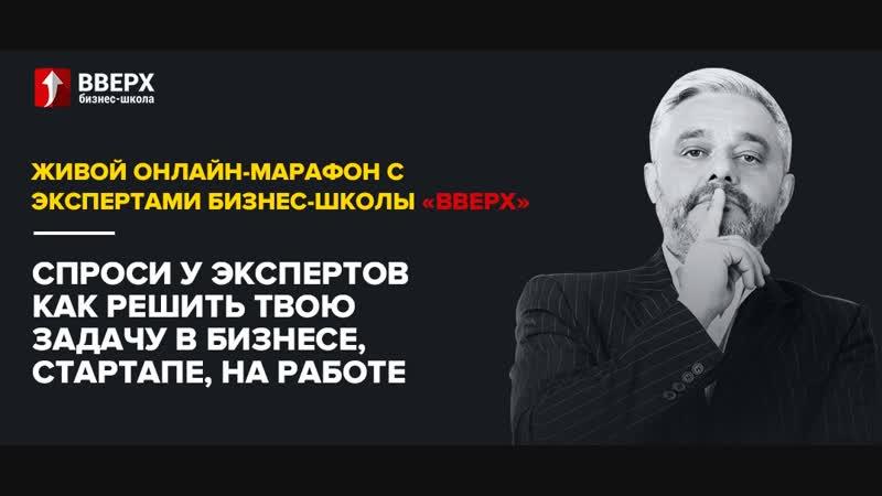 Живой ОНЛАЙН МАРАФОН С ЭКСПЕРТАМИ БИЗНЕС ШКОЛЫ ВВЕРХ