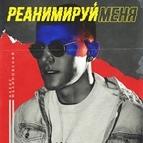 Алекс Малиновский альбом Алекс Малиновский