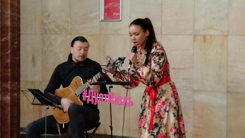 Дуэт Июль - Je Veux (cover Zaz). Музыка в метро. 08.02.2018г.