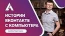 Истории Вконтакте с компьютера| истории в ВК с ссылкой