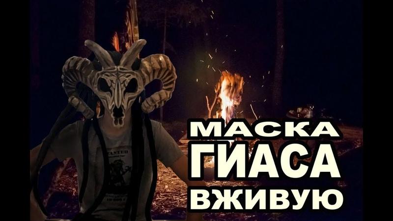 Нитрыч купил себе маску Гиаса и теперь на работе использует её вместо обычной каски