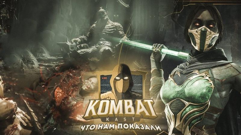 MK 11 KOMBAT KAST 2 ДЖЕЙД, НОВОЕ ФАТАЛИТИ, ДЕТАЛЬНЫЙ РАЗБОР!
