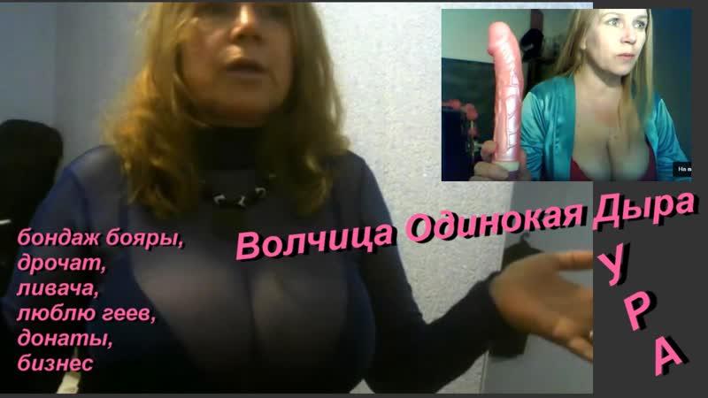 Ilona Волчица Одинокая Дыра бондаж бояры дрочат ливача люблю геев донаты бизнес 15 12 18