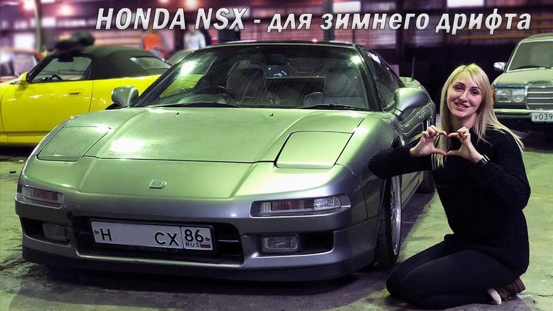 Легендарная Honda NSX