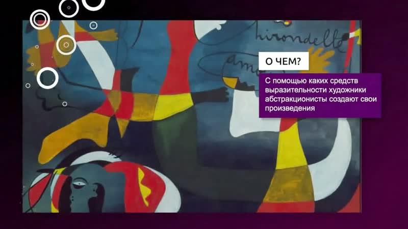 Приглашение на вебинар по абстрактной живописи