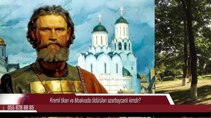 Kremli Tikdiyinə Görə Başı Bədənindən Ayrılan Azərbaycanlı Memar GİZLİ TARIX