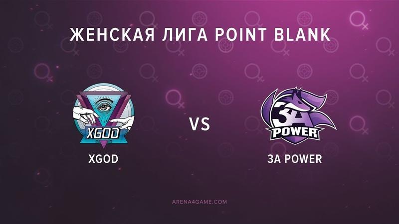 XGOD vs 3A.POWER Arena4game IV сезон Женской лиги