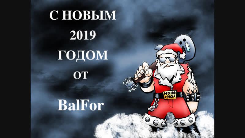 С Новым 2019 Годом! BalFor