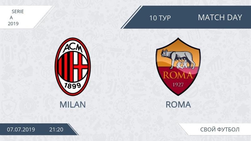 Milan 28 Roma, 10 тур