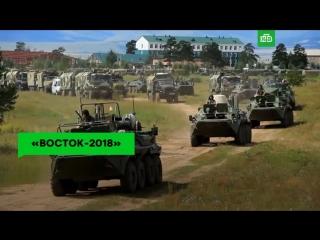 Танки, авиация и «Искандеры»: учения «Восток-2018»
