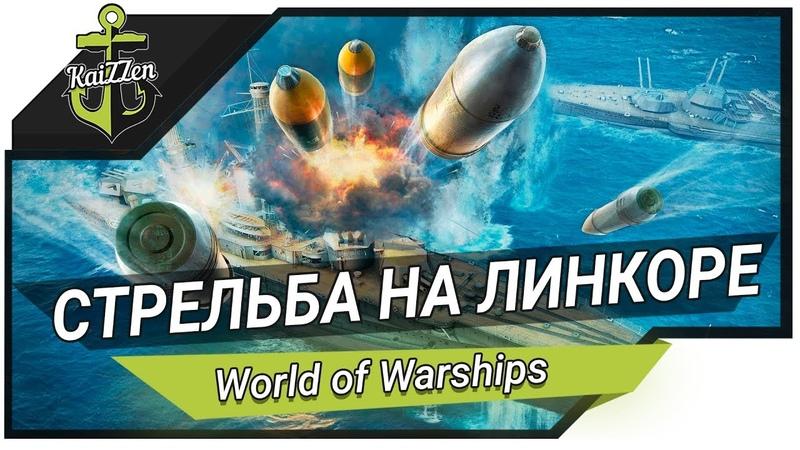 Как в РЕАЛЬНОСТИ стреляли на линкорах История кораблей