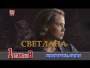Cвeтлaнa / 2018 (драма, биография). 1 серия из 8