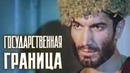 Государственная граница Фильм 4 Красный песок 1 серия 1984 Золотая коллекция