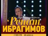 Ренат Ибрагимов 29 марта 2019 Аксион