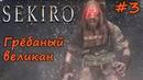 Sekiro Shadows Die Twice Прохождение Часть 3 Грёбаный великан