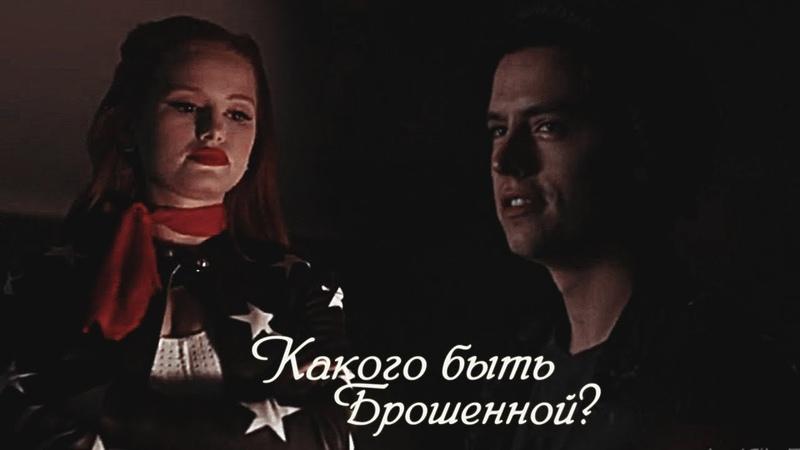 Riverdale Джагхед и Шерил Расскажи какого быть брошенной
