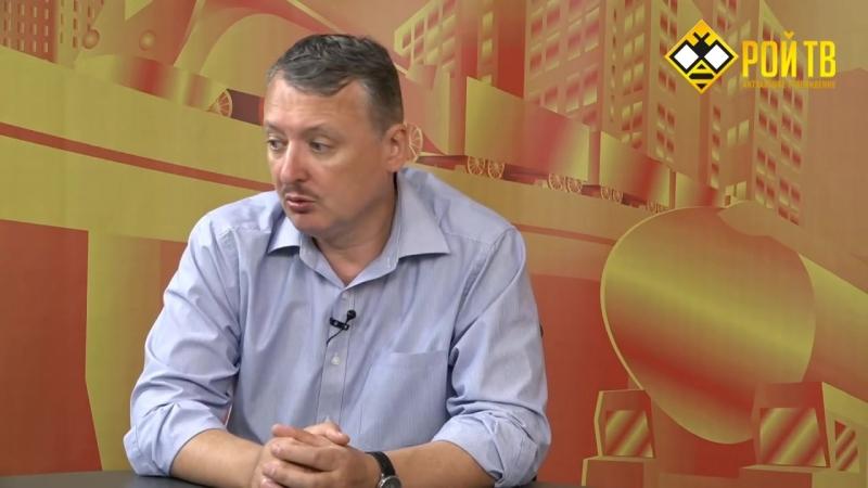 Москва, 10 сентября, 2018 ( видео Рой-ТВ)Игорь Стрелков_ Кремль примет только худшие решения