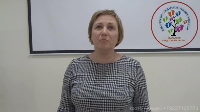 Отзыв о семинаре Светланы Прель