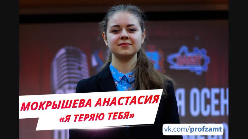 Мокрышева Анастасия Я теряю тебя