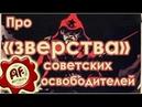 Про зверства советских освободителей в Европе