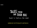 Tales from the Tour Bus - Rock n Roll on the Road