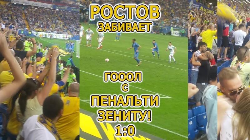 ФК Ростов забивает ГОЛ в ворота Зениту 1:0 и победа Ростова в матче на Ростов-Арене (РФПЛ 2019)
