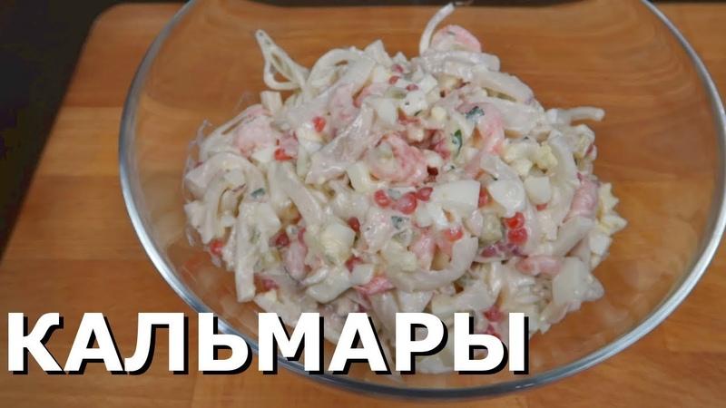 Салат с Кальмарами, Яйцом и Креветками | Очень вкусный рецепт