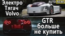 Формула 1 для города! Рекорд ускорения на Газонокосилке, Nissan GTR больше не купить!