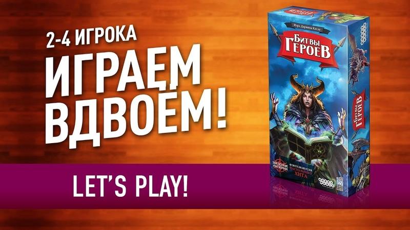 Настольная игра «БИТВЫ ГЕРОЕВ»: ИГРАЕМ! Let's play Hero Realms board game