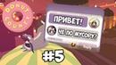 ЕНОТ ДЫРОВОД! Donut County 5 (ФИНАЛ)