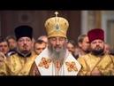 ТО, ЧТО БОГ ДАЛ – СОВЕРШЕНСТВОВАНИЮ НЕ ПОДЛЕЖИТ! – Блаженнейший Митрополит Онуфрий - УПЦ