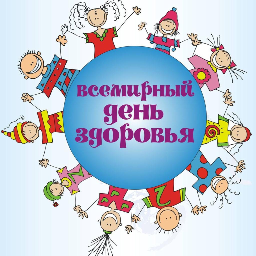 6 апреля в городе Таганроге - День здоровья