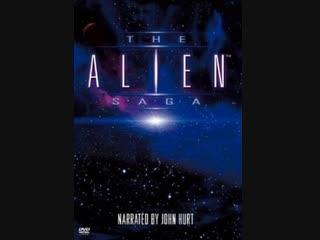 Сага о чужих / The Alien Saga (Brent Zacky) 2002