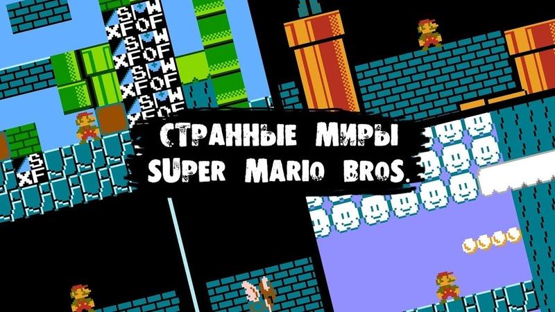 Скрытые миры Super Mario Bros.