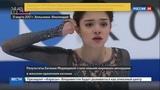 Новости на Россия 24 Фанаты встретили Евгению Медведеву в аэропорту